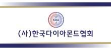 (사)한국다이아몬드협회
