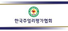 한국주얼리평가협회