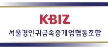 서울경인귀금속중개업협동조합