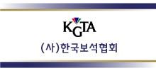 (사)한국보석협회