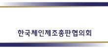한국체인제조총판협의회