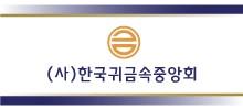 (사)한국귀금속중앙회