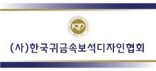 (사)한국귀금속보석디자인협회