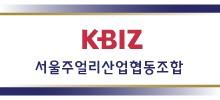 서울주얼리산업협동조합