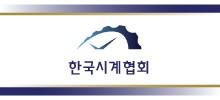 한국시계협회